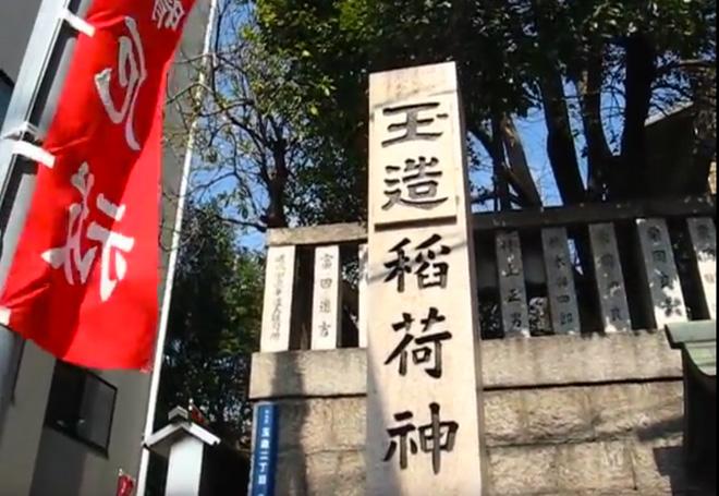 観覧料100円の資料館?玉造稲荷神社(大阪市・森ノ宮)に行ってみた。Tamatukuri Shrine Osaka Japan