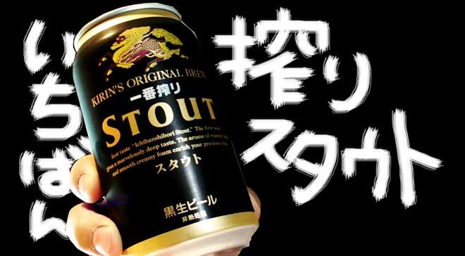大好きだ、キレのある黒ビール!【キリン】一番絞りスタウト BEER KIRIN ICHIBANSHIBORI STOUT