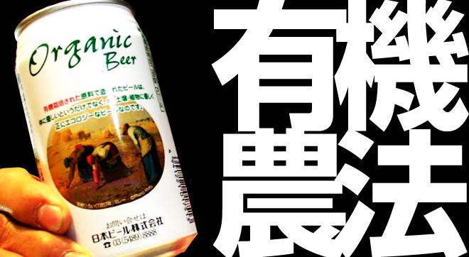 有機農法ビール【日本ビール株式会社】ORGANIC BEER