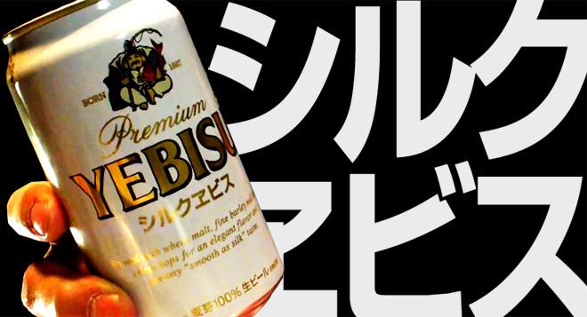 【ヱビス】絹の味?シルキーな味?シルクヱビス YEBISU SILK BEER