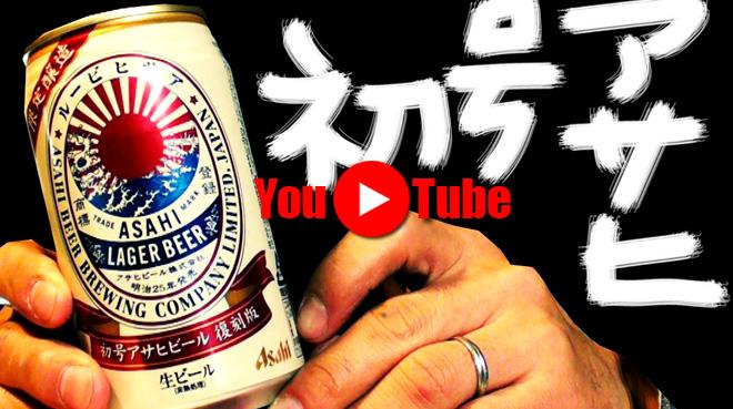 明治時代のレシピ?【アサヒ】初号ビール復刻版 BEER ASAHI FIRST FACSIMILE EDITION