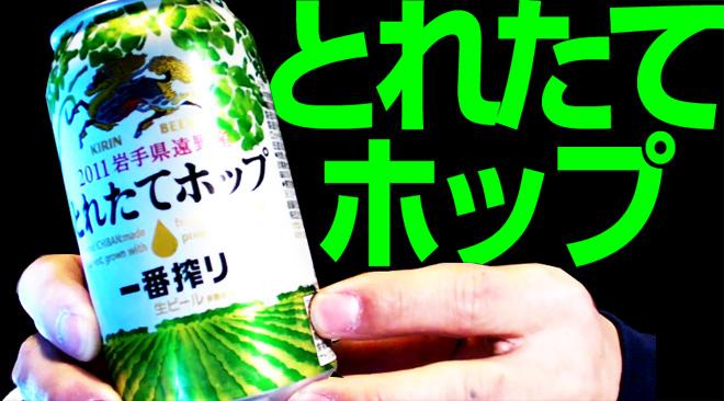 【キリン】一番搾り とれたてホップ BEER KIRIN ICHIBAN SHIBORI TORETATE HOP