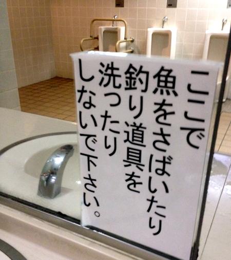 ここでは禁止!道の駅「あわじ」にて発見。