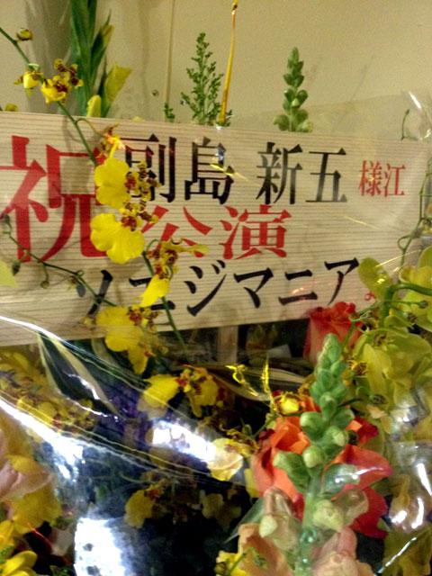 大阪公演「また、待ち時間。」は千秋楽。