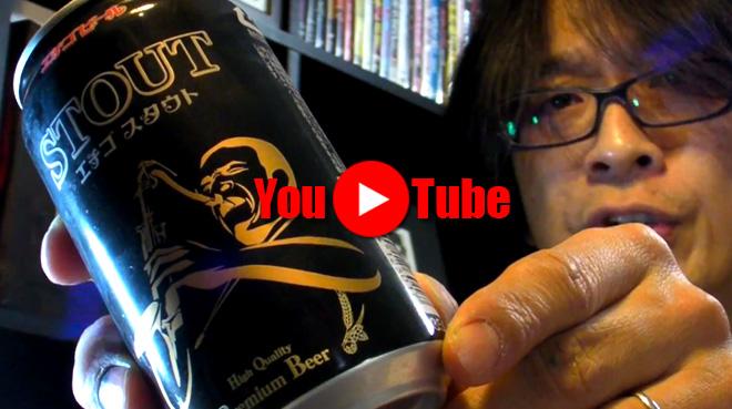 日本第一号の地ビール会社なの?【エチゴビール】スタウト BEER ECHIGO STOUT
