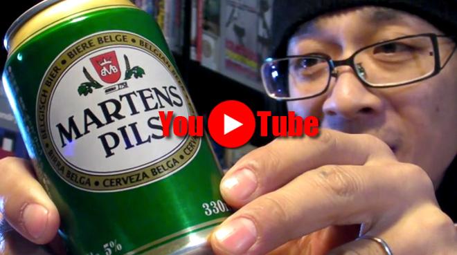 輸入ビールなのに安かった!【マーテンズピルス】ベルギービール BEER MARTENS PILS