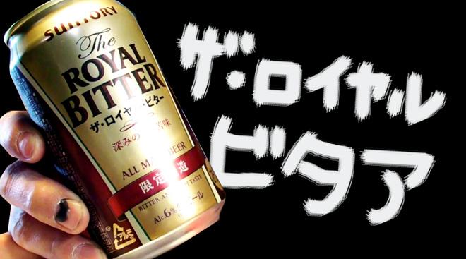 【サントリー】ザ・ロイヤルビター SUNTORY THE ROYAL BITTER