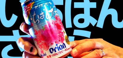 オリオンビールいちばん桜