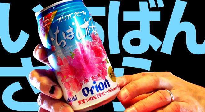沖縄の春を先取り!【オリオンビール】いちばん桜 BEER ORION ICHIBAN SAKURA