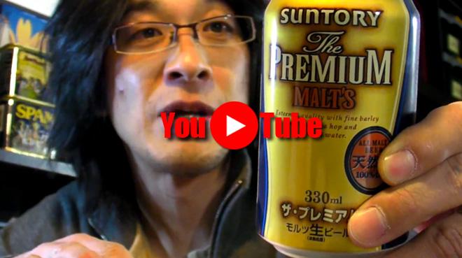 【サントリー】プレミアムモルツ(旧)を飲んでみた。BEER SUNTORY PREMIUM MALTS
