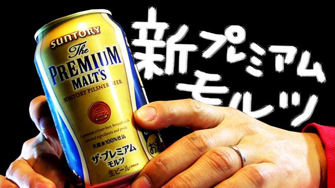 ブランニューなプレミアムモルツ【サントリー】なかなか良いぞ! SUNTORY BRAND NEW PREMIUM MALTS BEER