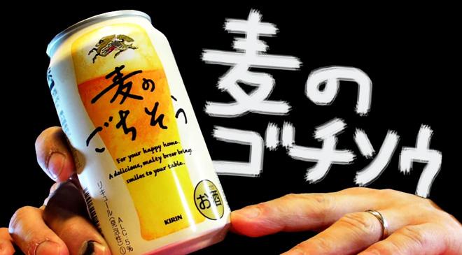 【キリン】麦のごちそう BEER KIRIN MUGI NO GOCHISO