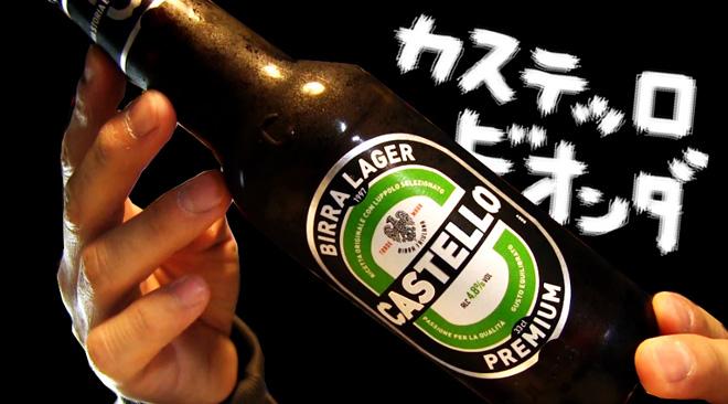 【カステッロ】が作ったビール ビオンダ?イタリア?BEER CASTELLO PREMIUM