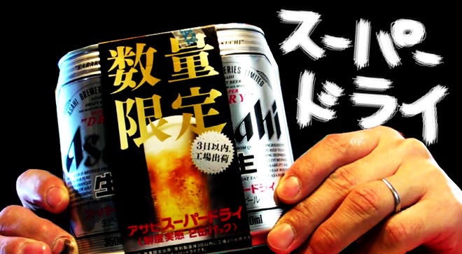 【アサヒ】スーパードライ 数量限定、2本パックで売ってました。BEER ASAHI SUPER DRY