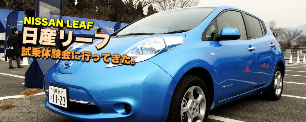 電気自動車【日産リーフ】発売!京都で試乗会に参加してきた!NISSAN LEAF TEST DRIVING