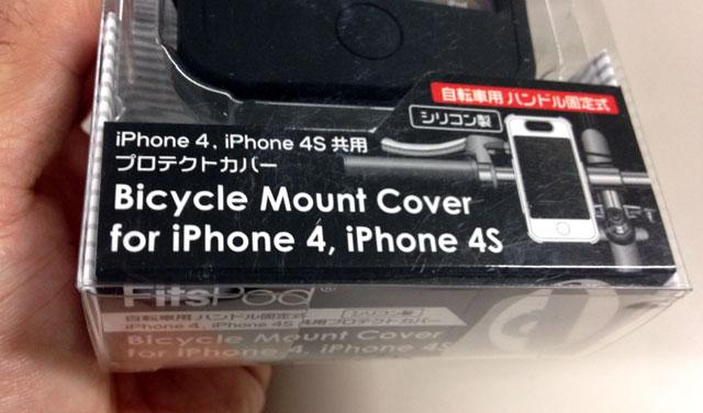 iPhoneマウントホルダー