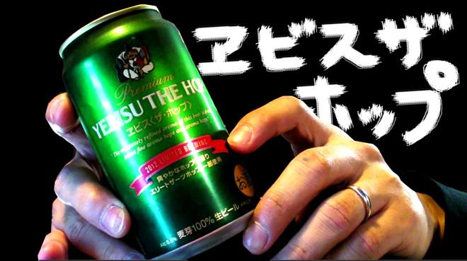 【ヱビス】美味いぞ!ヱビス ザ・ホップ BEER YEBISU THE HOP