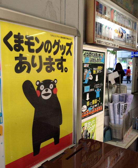 くまモン、ゆるキャラ日本一の台頭