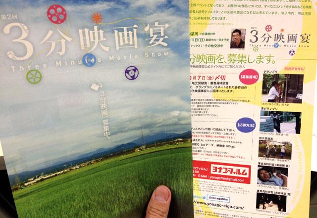 米子映画事変「3分映画宴」の募集案内が届く。