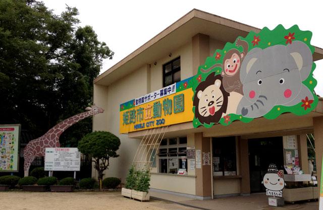 アンティークとファンタジー、姫路市立動物園
