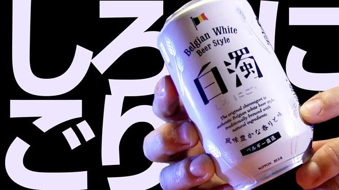 白濁(シロニゴリ)ベルギー直送ビールなんだってさ。【日本ビール株式会社】BEER SHIRO NIGORI