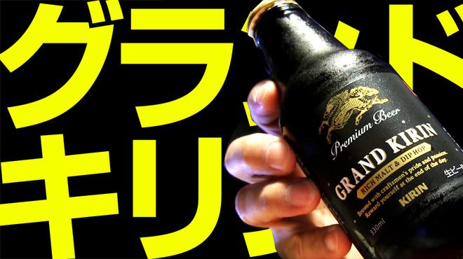 自信たっぷりのプレミアムビールだ!【グランドキリン】KIRINビール新製品 BEER GRAND KIRIN