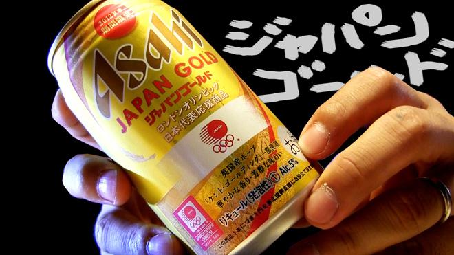 狙いは金メダル?【アサヒ】ジャパンゴールド BEER ASAHI JAPAN GOLD