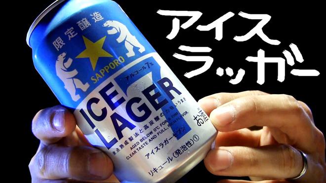 これは好みじゃなかったわ…【サッポロ】アイスラガーセブン BEER SAPPORO ICE LAGER