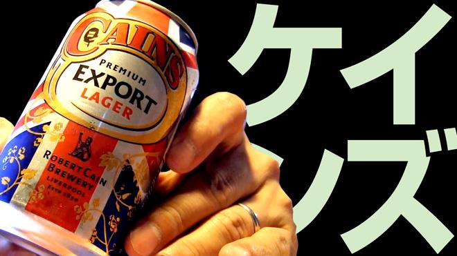 イギリスのビールだが美味いのか?【ケインズ】ラガー BEER CAINS LAGER