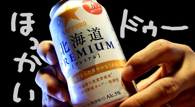 北海道の思い出話とは?【サッポロ】北海道プレミアム BEER SAPPORO Hokkaido Premium