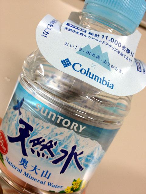 当たった!サントリー天然水のプレゼントキャンペーン。
