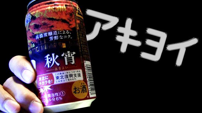 秋のビール商戦!【アサヒ】秋宵(あきよい) BEER ASAHI AKI YOI