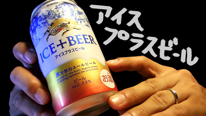 氷を入れて飲んでくれだと?【キリン】アイスプラスビール BEER KIRIN ICE PLUS