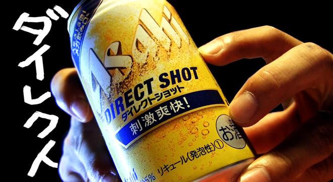 メガ飲み口だってさ!【アサヒ】ダイレクトショット BEER ASAHI DIRECT SHOT