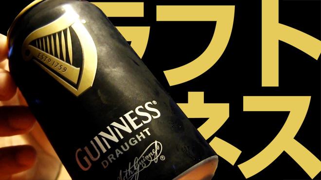ロンドンオリンピックも大詰めだから!【ギネス】ドラフトギネス BEER Draught Guinness
