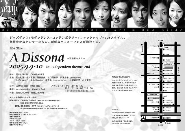 A Dissona -不協和な人々-