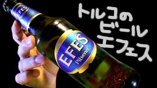 トルコのビールなんだってさ!【エフェス】BEER EFES PILSNER