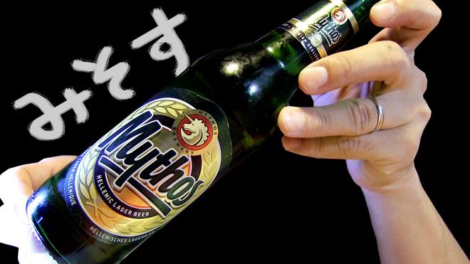 ギリシアのビールってどんな味?【ミソス】BEER MYTHOS GREEK