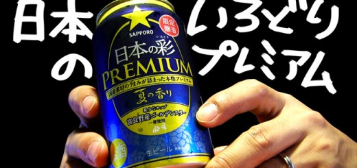 日本の彩りプレミアム