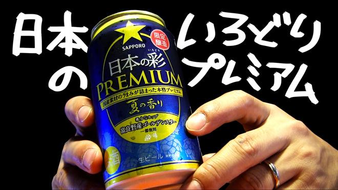 【サッポロ】日本の彩りプレミアム 秋の幸 BEER SAPPORO NIPPON NO IRODORI AKINOSACHI