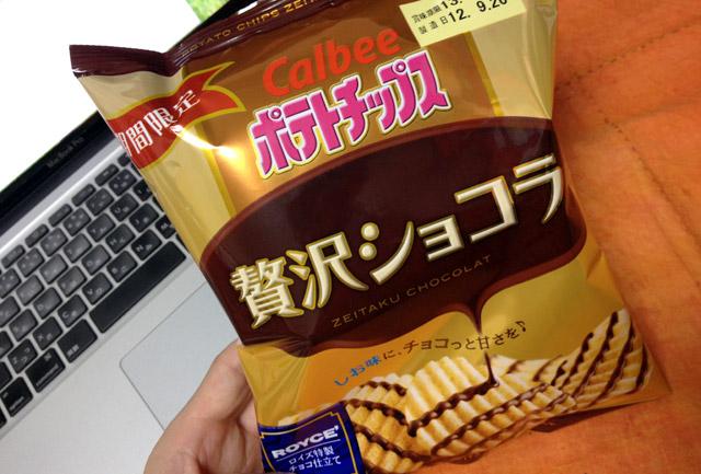 ロイズ特製チョコ仕立て カルビーポテトチップス 贅沢ショコラ