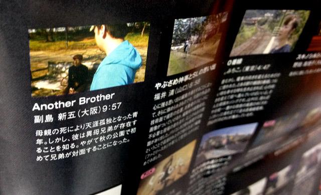 よなご映像フェスティバルにノミネートされました。My film nominated to Yonago movie fes.