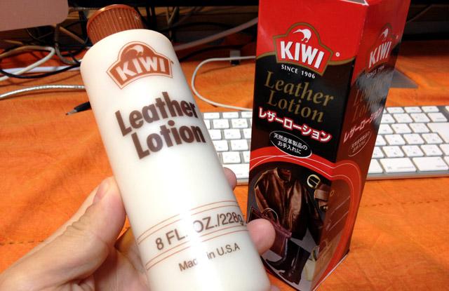 いやーん、革パンツがカビカビ!【KIWI レザーローション】オイル塗って手入れする。