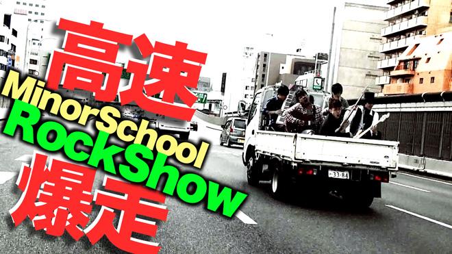 マイナースクール「Rock Show」高速爆走で演奏してみた?Runabout HIghway? MinorSchool Rock Show PV