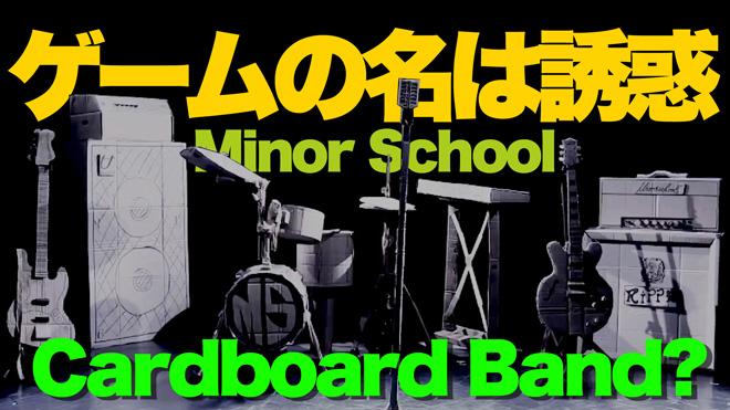 マイナースクール「ゲームの名は誘惑」MV バージョン2.0 MINOR SCHOOL I made the Promotional Video!