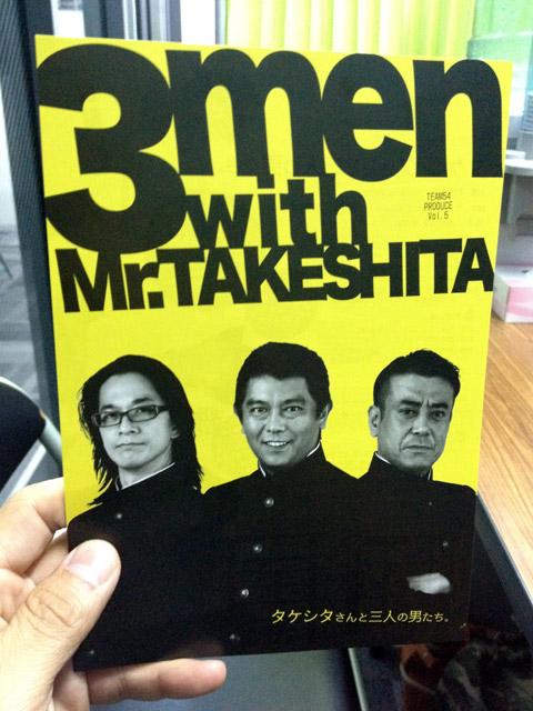 もうすぐだ!タケシタさんと三人の男たち。大阪公演は11月1日から!