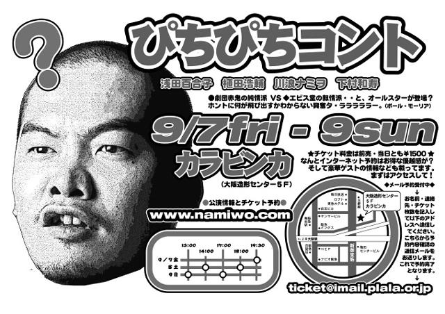 ぴちぴちコント フライヤーデザイン