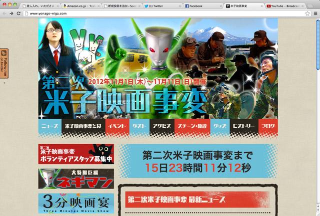 米子映画事変に2年連続ノミネート!Nominated to Yonago Movie Festival again.