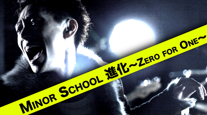 マイナースクール「進化-Zero for One-」MinorSchool 新曲PV I made Music Video for the band