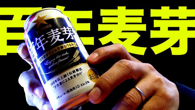 おひさしブリッツのビールレビュー!【サッポロ】百年麦芽 BEER SAPPORO HYAKUNEN BAKUGA